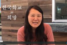 한국학교 개강식 나성한인교회